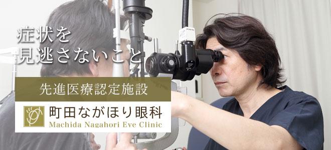 町田ながほり眼科 オフィシャルサイト