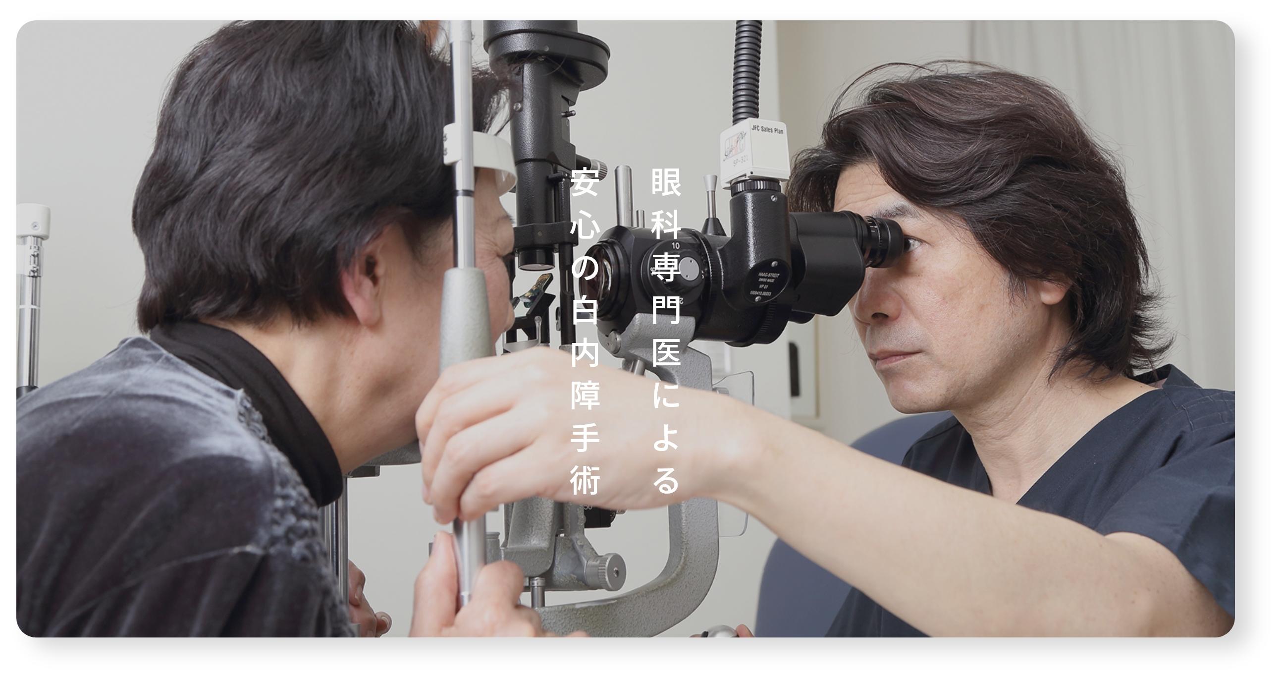 眼科専門医による安心の白内障手術